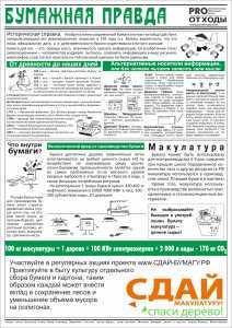 2786 бумажная правда НН