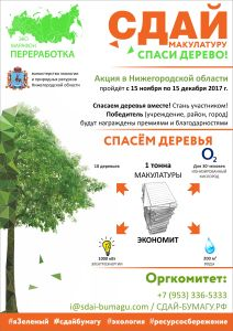2786 плакат в Нижегородской обл15