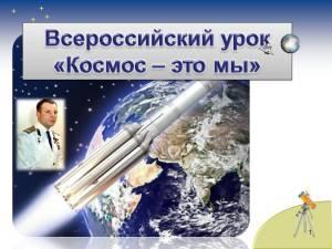 космос - копия
