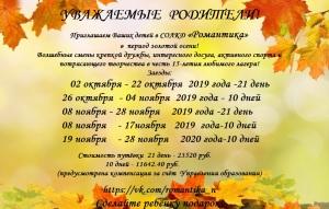 Осень-2-копия